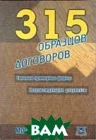 315 образцов договоров: Типовые примерные формы. Сопровождающие документы   купить