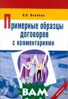 Примерные образцы договоров с комментариями   Пиляева В.В. купить
