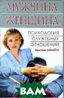 Мужчина и женщина: психология служебных отношений. Серия `Мужчина и женщина`  К. Романова купить