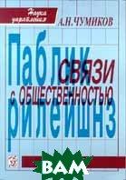 Связи с общественностью  А. Н. Чумиков купить