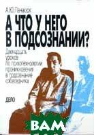 А что у него в подсознании? 7-е издание  Панасюк А.Ю.  купить
