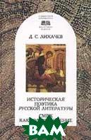 Историческая поэтика русской литературы  Лихачев Д.  купить