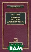 Аграрная история Древнего мира   Вебер М. купить