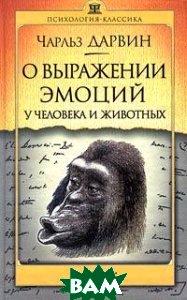 О выражении эмоций у человека и животных  Ч. Дарвин купить