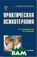 Практическая психотерапия  А. И. Нахимовский, В. В. Шишков купить
