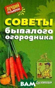 Советы бывалого огородника  Б. Русанов, и др. купить
