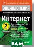 Интернет. Энциклопедия, 2-е изд.  под редакцией Мелиховой Л.Г. купить