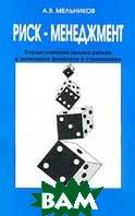 Риск-менеджмент: Стохастический анализ рисков в экономике финансов и страхования  Мельников А.В. купить