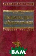 Гражданское право с образцами договоров  В. В. Пиляева  купить