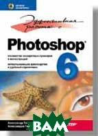 Эффективная работа с Photoshop 6 (+CD)  А. Тайц, А. Тайц купить