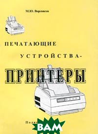 Печатающие устройства - принтеры  М. Ю. Воревисов  купить