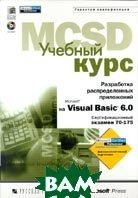 Разработка распределенных приложений на Microsoft Visual Basic 6.0. Учебный курс. Сертификационный экзамен № 70-175  Microsoft Corporation купить