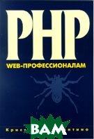 PHP. Web-профессионалам  Кристофер Косентино  купить