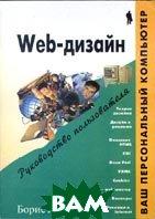 Web-дизайн: Руководство пользователя  Борис Леонтьев купить