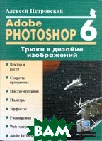 Adobe Photoshop 6.0: ����� � ������� �����������  ������� ����������  ������