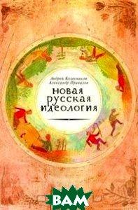 Новая русская идеология: хроника политических мифов  А. Колесников, А. Привалов купить