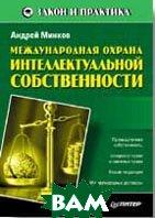 Международная охрана интеллектуальной собственности  А. Минков купить