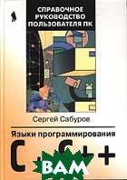 Языки программирования C и C++  Сабуров С. купить