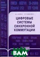 Цифровые системы синхронной коммутации   М. А. Баркун купить