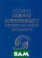 Деловая коммуникация в профессиональной деятельности 2-е издание  Панфилова А.  купить
