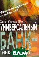 Универсальный банк - банк будущего   Дериг Х.  купить