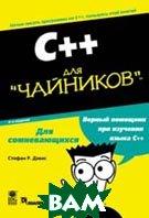 C++ для `чайников`  Стефан Р. Дэвис  купить