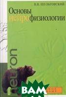 Основы нейрофизиологии: Учебное пособие для студентов вузов   В. В. Шульговский купить