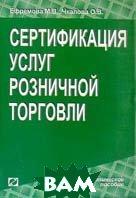 Сертификация услуг розничной торговли   Ефремова М. В. купить