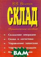 Склад Организация и управление Практическое пособие  Волгин В.В. купить