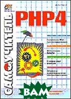 PHP4. Самоучитель  Котеров Д. купить