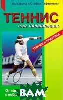 Теннис для начинающих. От победы в гейме до победы в турнире. Теория и практика.  Вильфрид и Стефан Тафернеры купить