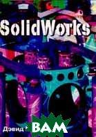 Solidworks  Дэвид Мюррей купить