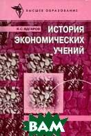 История экономических учений  Ядгаров Я.С. купить