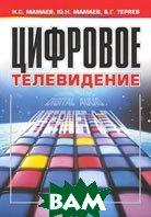 Цифровое телевидение  Н. С. Мамаев, Ю. Н. Мамаев, Б. Г. Теряев  купить