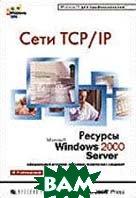 Сети TCP/IP. Ресурсы Microsoft Windows 2000 Server  Microsoft Corporation купить