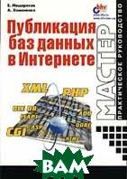 Публикация баз данных в Интернете  Мещеряков Е., Хомоненко А. купить