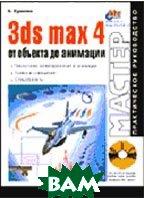 3ds MAX 4: от объекта до анимации + CD. Серия `Мастер`   Кулагин Б. купить
