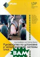 Руководство по установке и использованию системы Linux   купить