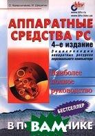 Аппаратные средства PC. Наиболее полное руководство (4-е издание)  О. Колесниченко, И. Шишигин  купить
