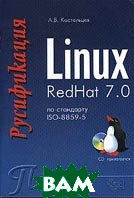 ����������� Linux RedHat 7.0 �� ��������� ISO-8859-5 (+CD)  ���������� �.�. ������