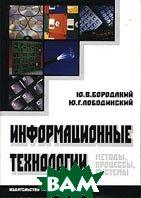 Информационные технологии. Методы, процессы, системы  Бородакий Ю.В., Лободинский Ю.Г. купить