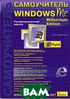 Самоучитель Windows ME  