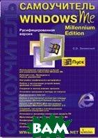 Самоучитель Windows ME   C.Э. Зелинский  купить