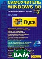Самоучитель Windows 98  Шерон Кроуфорд, Нейл Солкинд  купить