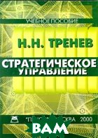 Стратегическое управление  Н. Н. Тренев купить