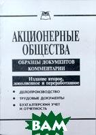 Акционерные общества Образцы документов  Подобед М.А. купить