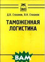 Таможенная логистика  Стаханов Д.В. купить
