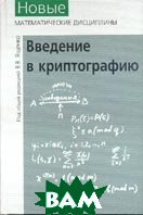 Введение в криптографию  Под ред. В. В. Ященко купить