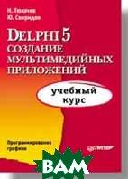 Delphi 5. Создание мультимедийных приложений. Учебный курс  Ю. Свиридов, Н. Тюкачев купить