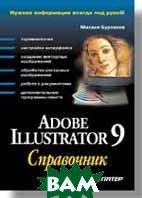 Adobe Illustrator 9: справочник  М. Бурлаков купить